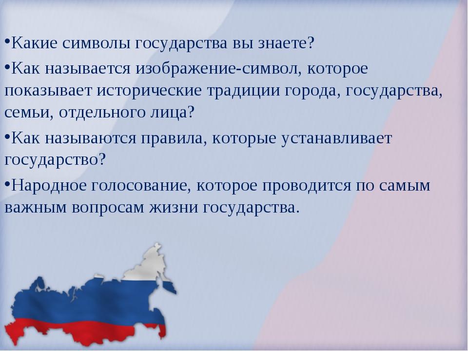 Какие символы государства вы знаете? Как называется изображение-символ, котор...