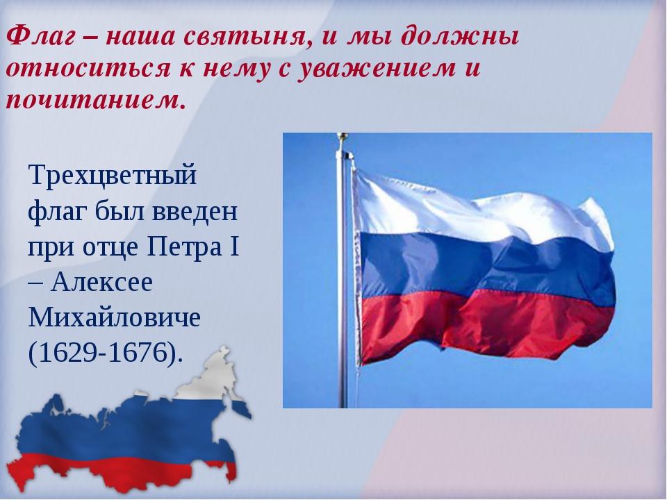 Флаг – наша святыня, и мы должны относиться к нему с уважением и почитанием....