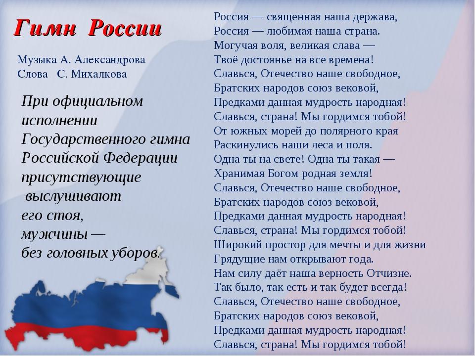Гимн России Россия— священная нашадержава, Россия— любимая нашастрана. Мо...