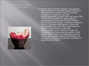 В первые дни и месяцы жизни у младенцев очень нежная и чувствительная сли