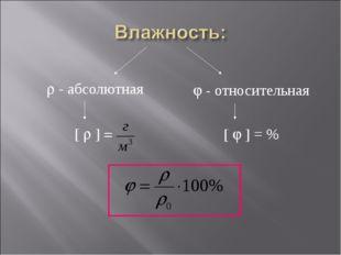  - абсолютная [  ] =  - относительная [  ] = %