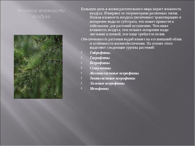 Большую роль в жизни растительного мира играет влажность воздуха. Измеряют ее...