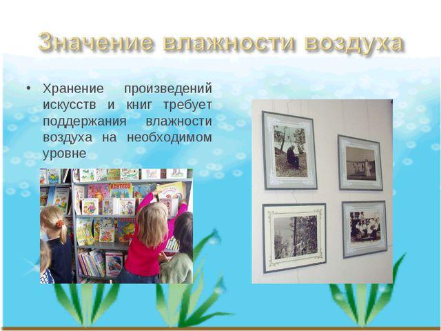 Хранение произведений искусств и книг требует поддержания влажности воздуха н...