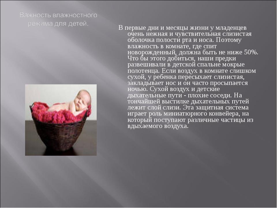 В первые дни и месяцы жизни у младенцев очень нежная и чувствительная сли...