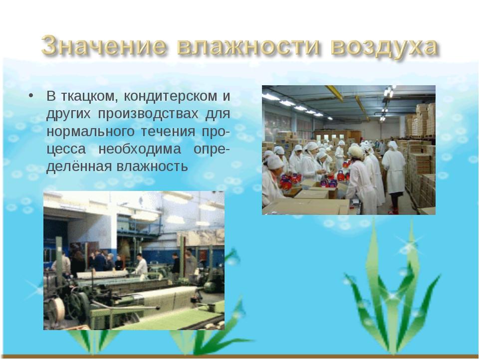 В ткацком, кондитерском и других производствах для нормального течения про-це...