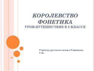 КОРОЛЕВСТВО ФОНЕТИКА УРОК-ПУТЕШЕСТВИЕ В 5 КЛАССЕ Учитель русского языка Роман