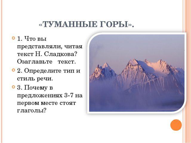«ТУМАННЫЕ ГОРЫ». 1. Что вы представляли, читая текст Н. Сладкова? Озаглавьте...