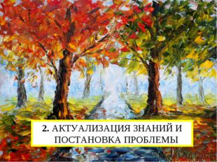 2. АКТУАЛИЗАЦИЯ ЗНАНИЙ И ПОСТАНОВКА ПРОБЛЕМЫ