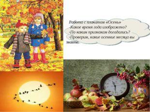 Работа с плакатом «Осень» -Какое время года изображено? По каким признакам до