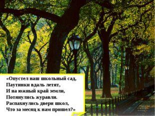«Опустел наш школьный сад, Паутинки вдаль летят, И на южный край земли, Потян