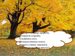 «Всё мрачней лицо природы, Почернели огороды, Оголяются леса, Молкнут птичьи