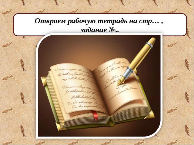 Откроем рабочую тетрадь на стр… , задание №..