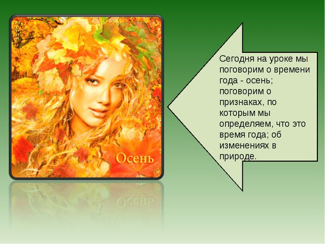 Сегодня на уроке мы поговорим о времени года - осень; поговорим о признаках,...