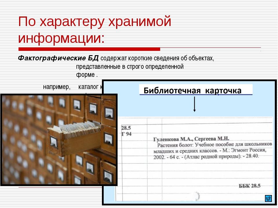Фактографические БДсодержат короткие сведения об объектах, представленные в...