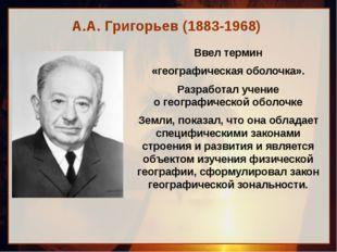 А.А. Григорьев (1883-1968) Ввел термин «географическая оболочка». Разработал