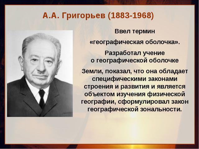 А.А. Григорьев (1883-1968) Ввел термин «географическая оболочка». Разработал...