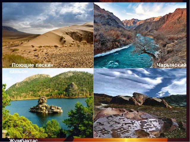 «Поющие пески» Чарынский каньон Жумбактас Тамгалы