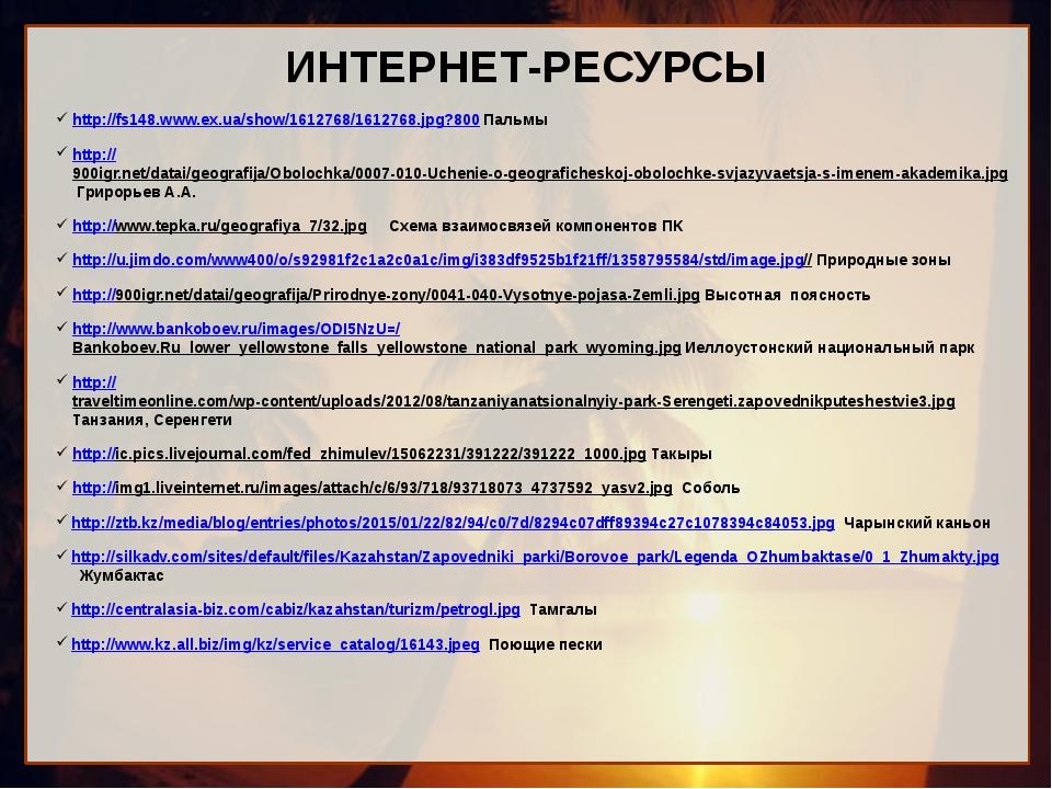 ИНТЕРНЕТ-РЕСУРСЫ http://fs148.www.ex.ua/show/1612768/1612768.jpg?800 Пальмы h...