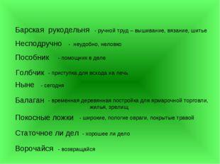 Барская рукодельня Несподручно Пособник Голбчик Ныне Балаган Покосные ложки С