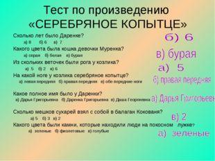 Тест по произведению «СЕРЕБРЯНОЕ КОПЫТЦЕ» Сколько лет было Даренке? а) 8 б) 6