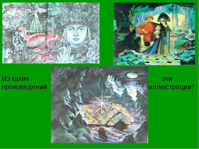 Из каких произведений эти иллюстрации?