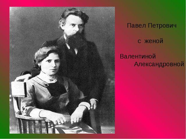 Павел Петрович с женой Валентиной Александровной