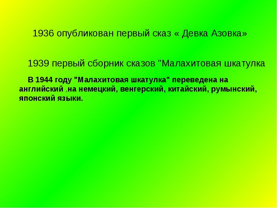 """1936 опубликован первый сказ « Девка Азовка» 1939 первый сборник сказов """"Мал..."""