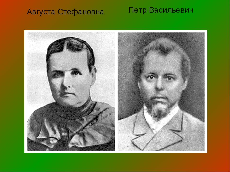Августа Стефановна Петр Васильевич