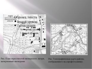 Рис. Топографическая карта района, изображенного на аэрофотоснимке. Рис. Пла