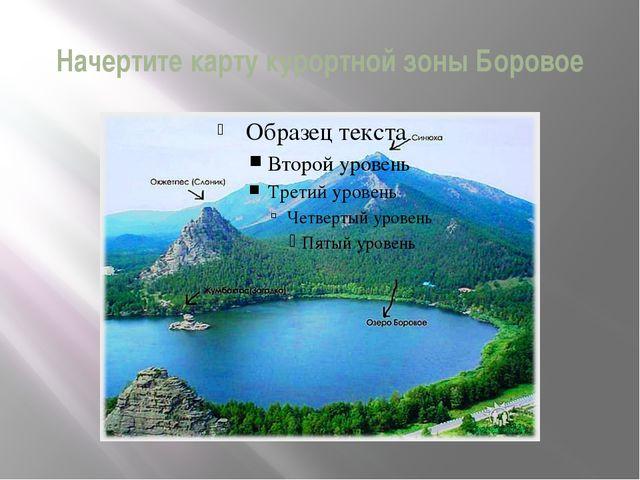 Начертите карту курортной зоны Боровое