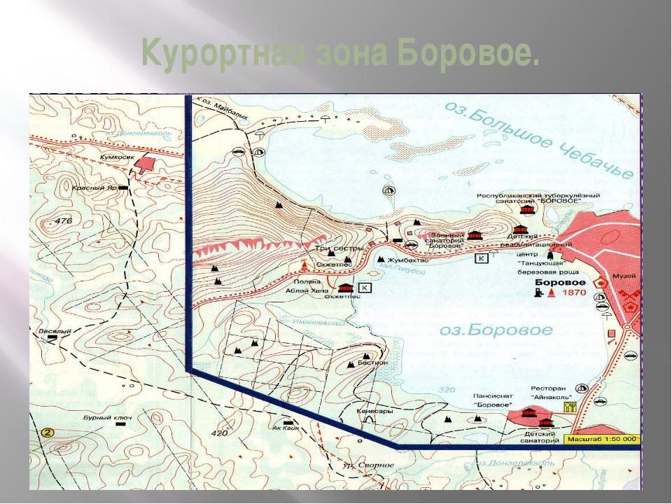Курортная зона Боровое.