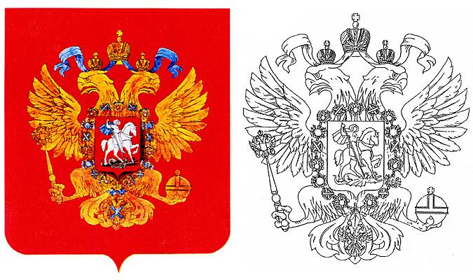 символика россии картинки для раскрашивания протектора