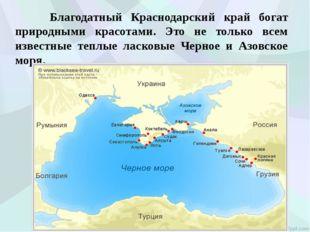 Благодатный Краснодарский край богат природными красотами. Это не только все