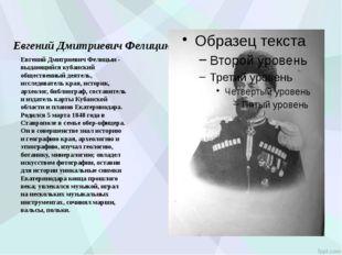 Евгений Дмитриевич Фелицин Евгений Дмитриевич Фелицын - выдающийся кубанский