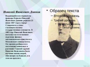 Николай Яковлевич Динник Выдающийся исследователь природы Кавказа Николай Яко