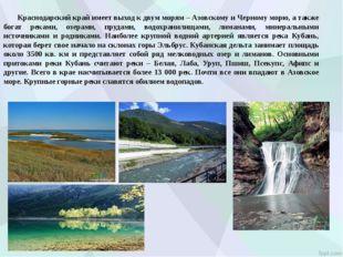 Краснодарский край имеет выход к двум морям – Азовскому и Черному морю, а та