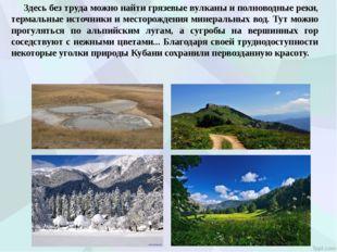 Здесь без труда можно найти грязевые вулканы и полноводные реки, термальные
