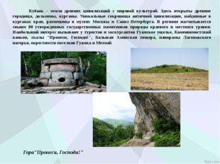 Кубань – земля древних цивилизаций с мировой культурой. Здесь открыты древни