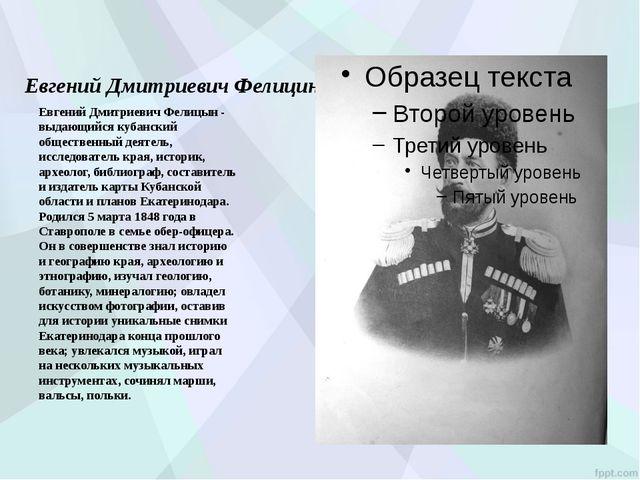 Евгений Дмитриевич Фелицин Евгений Дмитриевич Фелицын - выдающийся кубанский...
