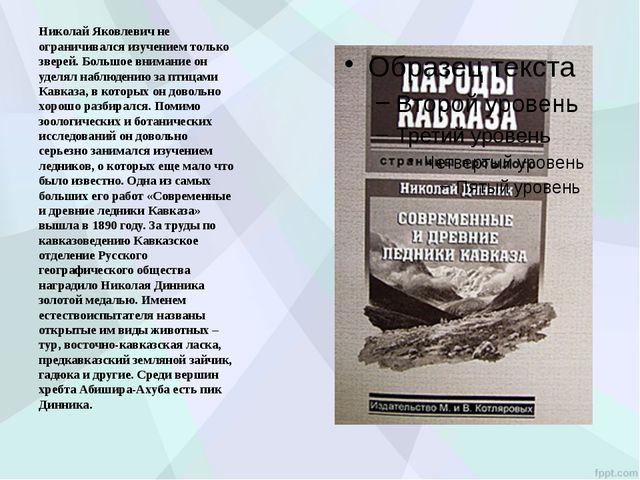 Николай Яковлевич не ограничивался изучением только зверей. Большое внимание...