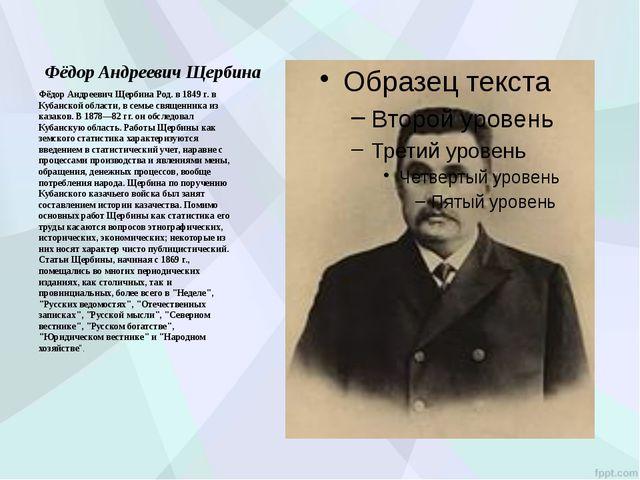 Фёдор Андреевич Щербина Фёдор Андреевич Щербина Род. в 1849 г. в Кубанской об...