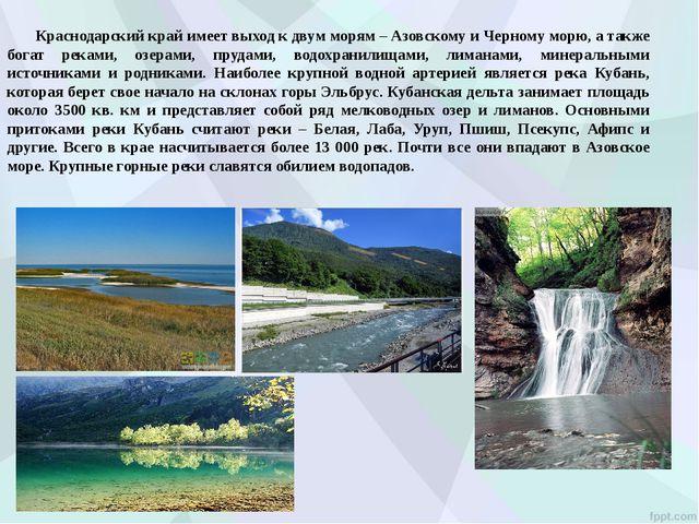 Краснодарский край имеет выход к двум морям – Азовскому и Черному морю, а та...