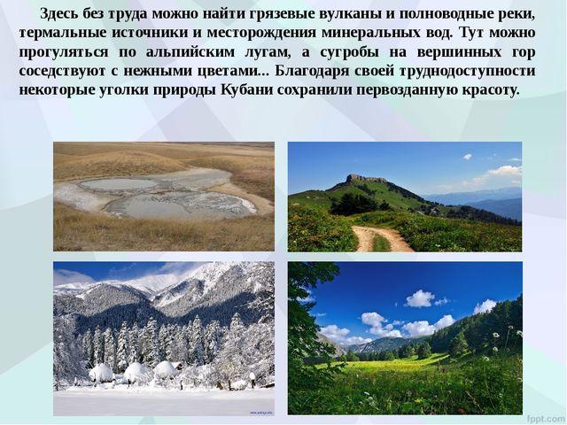 Здесь без труда можно найти грязевые вулканы и полноводные реки, термальные...