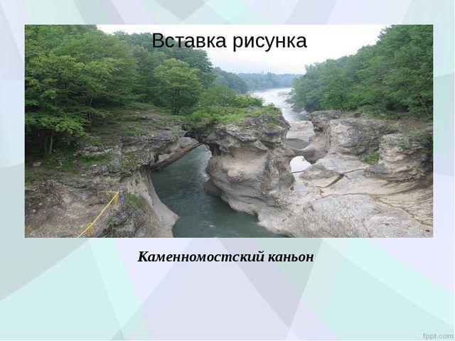 Каменномостский каньон