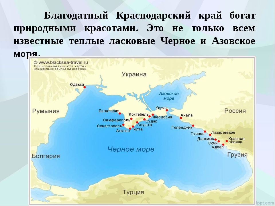 Благодатный Краснодарский край богат природными красотами. Это не только все...