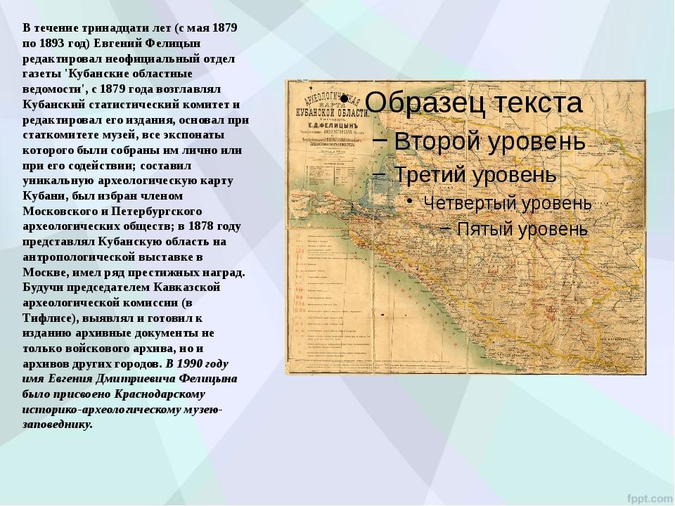 В течение тринадцати лет (с мая 1879 по 1893 год) Евгений Фелицын редактирова...