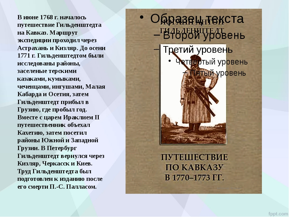 В июне 1768 г. началось путешествие Гильденштедта на Кавказ. Маршрут экспедиц...