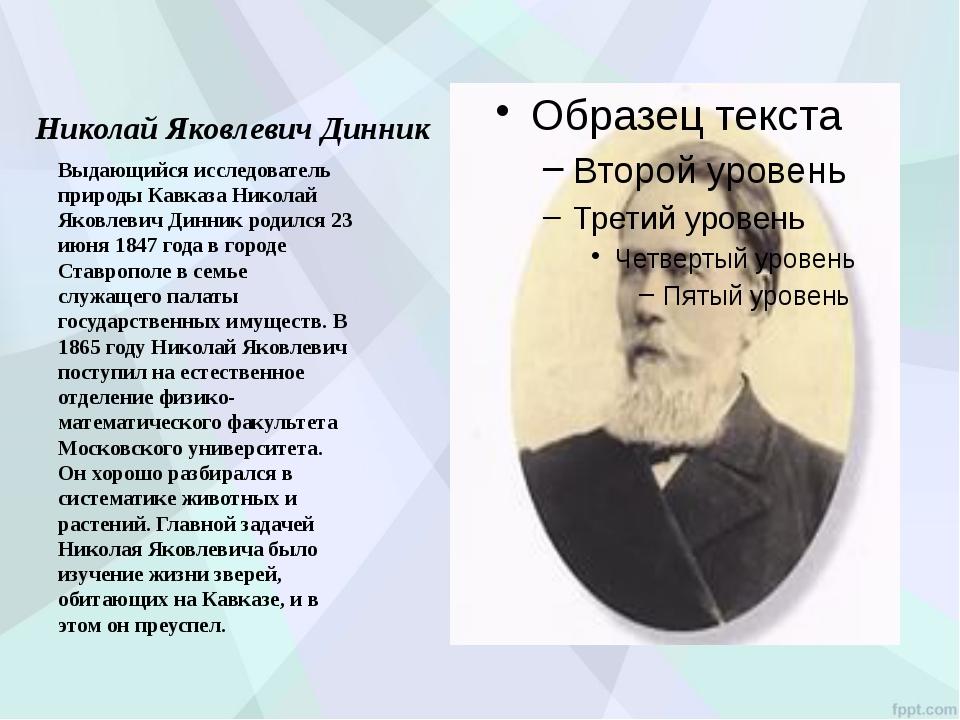 Николай Яковлевич Динник Выдающийся исследователь природы Кавказа Николай Яко...