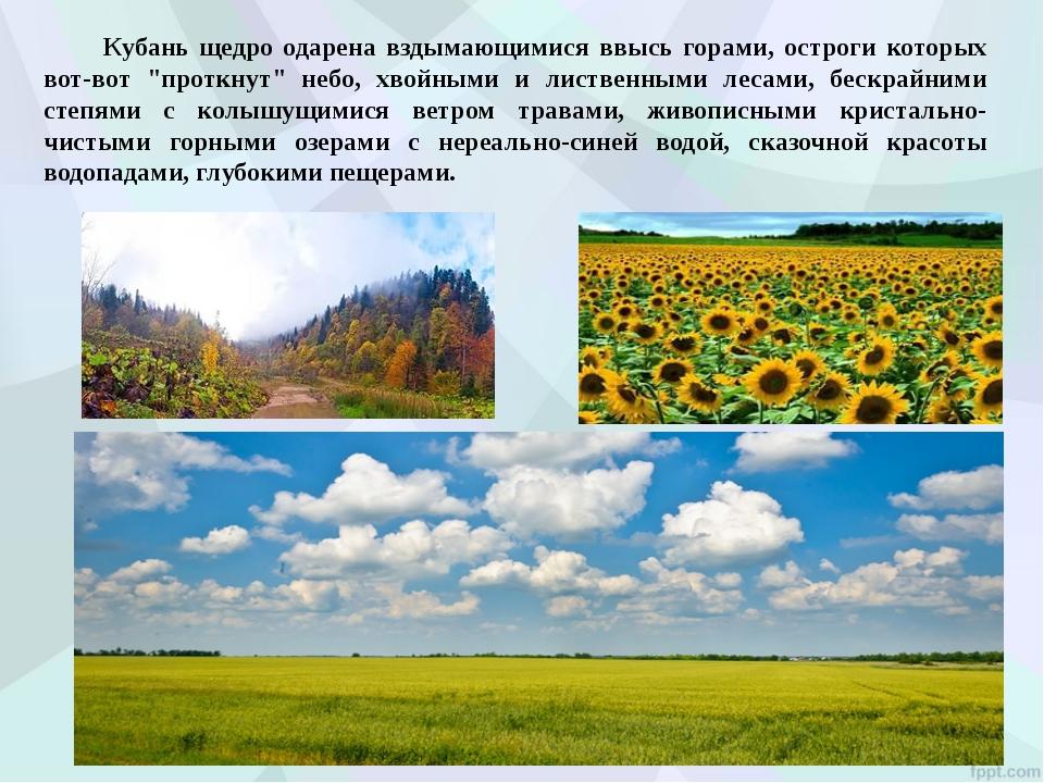 """Кубань щедро одарена вздымающимися ввысь горами, остроги которых вот-вот """"пр..."""