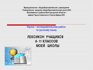 Муниципальное общеобразовательное учреждение «Томаровская средняя общеобразов